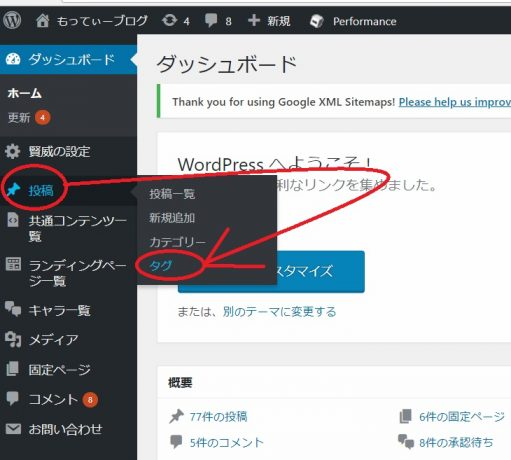 wordpress タグの設定方法