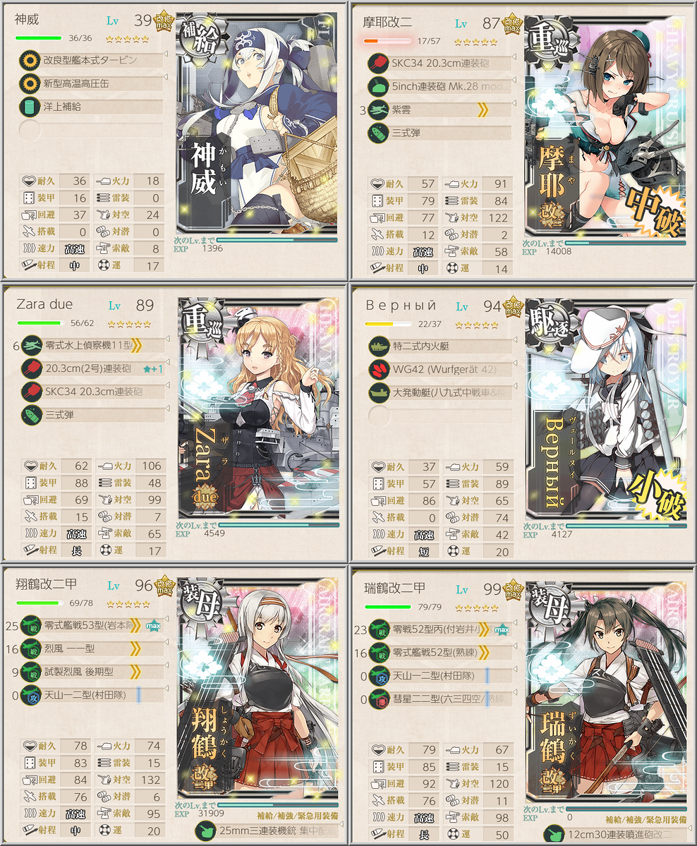 艦これ e-3