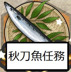 [艦これ]秋刀魚漁:今年は不漁?でも...上々ね!攻略例